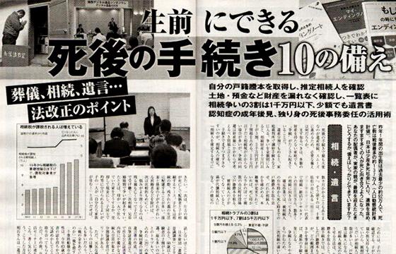 デジタル遺品整理について取材協力した記事が「週刊朝日」に掲載されました