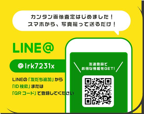 LINE@でカンタン画像査定