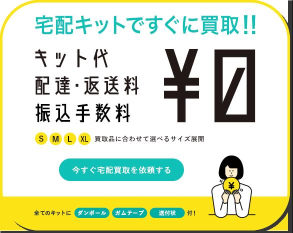 宅配キットなら配達料・返送料・振込手数料全て0円