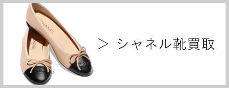 シャネル靴 買取|高価買取のネオプライス