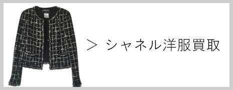 シャネル洋服買取|高価買取のネオプライス