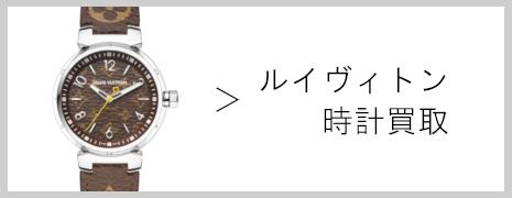 ルイヴィトン時計買取|高価買取のネオプライス