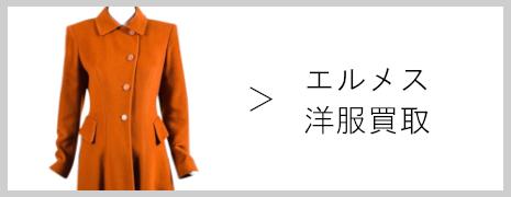 エルメス洋服買取|高価買取のネオプライス