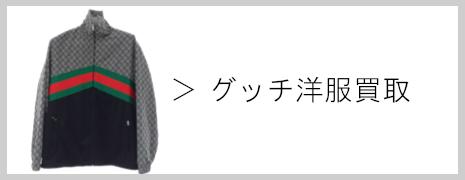 グッチ 洋服買取|高価買取のネオプライス