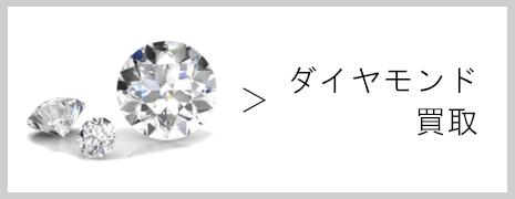 ダイアモンド買取 高価買取のネオプライス