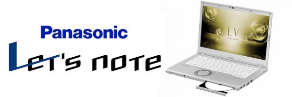 Panasonic Let's NOTE(パナソニック レッツノート)シリーズ 買取強化中!