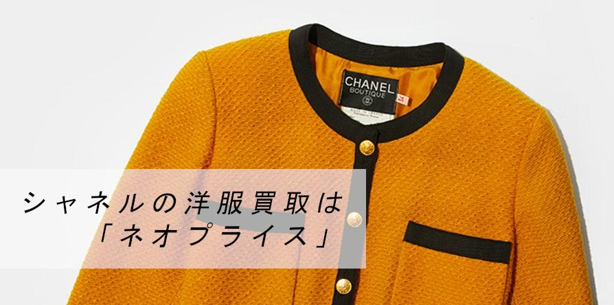 シャネルの洋服買取はネオプライス